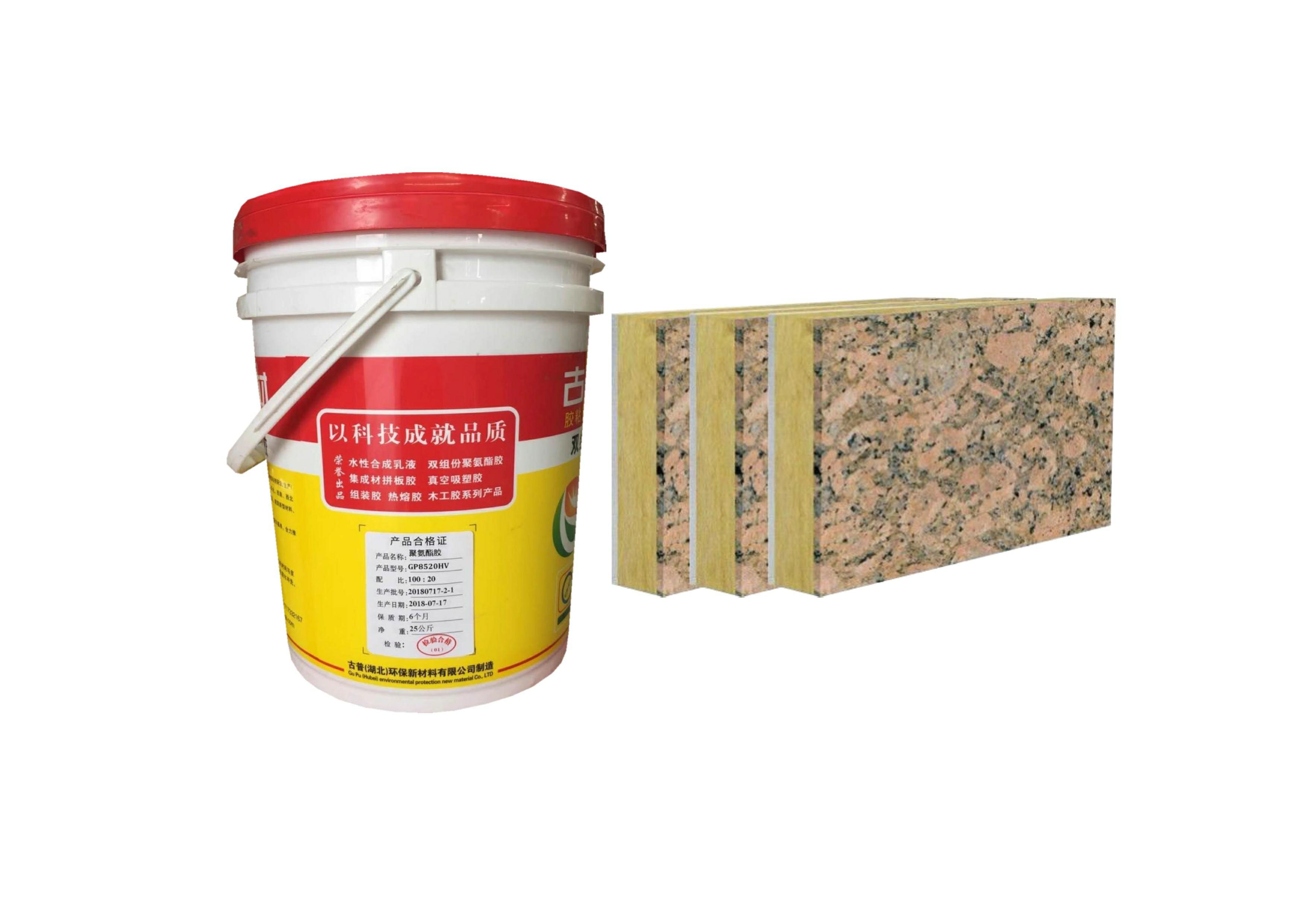 岩棉复合板专用胶(GP8520HV)